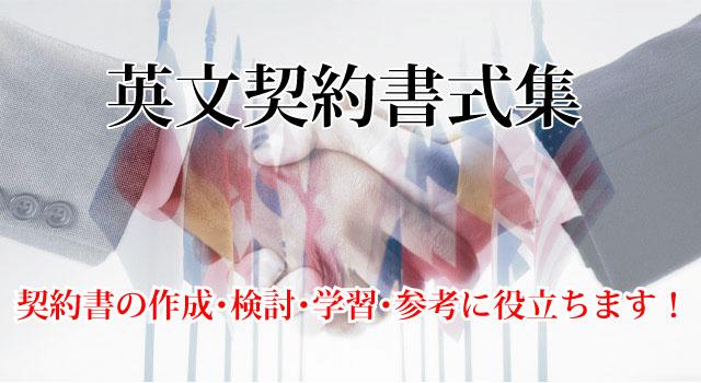 英文契約書式集 契約書の作成・検討・学習・翻訳に役立ちます