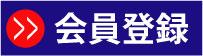 会員登録/入会〔正会員〕