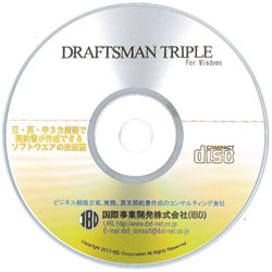 DRAFTSMAN TRIPLE