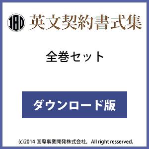 英文契約書式集(全巻セット)ダウンロード版