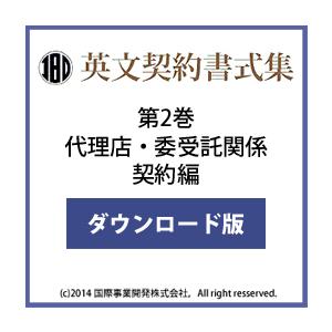英文契約書式集(第2巻)代理店・委受託関係契約編 ダウンロード版