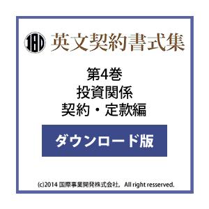 英文契約書式集(第4巻)投資関係契約・定款編 ダウンロード版