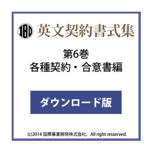 英文契約書式集(第6巻)各種契約編 ダウンロード版