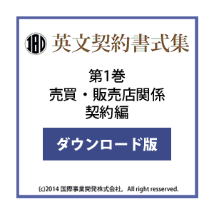 英文契約書式集(第1巻)売買・販売店編 ダウンロード版