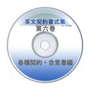 英文契約書式集(第6巻)各種契約編 CD-ROM版