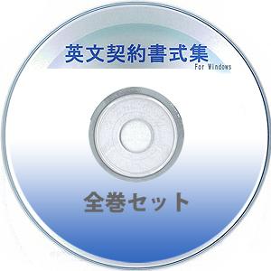 英文契約書式集(全巻セット)CD-ROM版