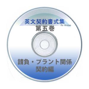英文契約書式集(第5巻)請負・プラント関係契約編 CD-ROM版