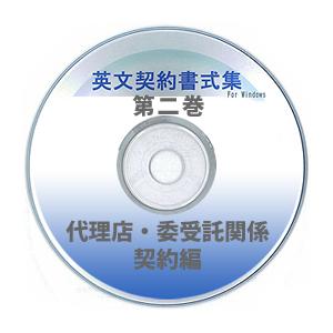 英文契約書式集(第2巻)代理店・委受託関係契約編 CD-ROM版