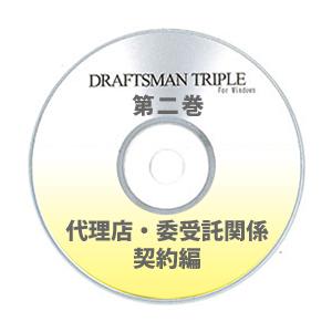 DRAFTSMAN TRIPLE (ドラフツマン・トリプル)第2巻 代理店・委受託関係契約編 CD-ROM版