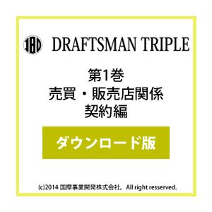 DRAFTSMAN TRIPLE (ドラフツマン・トリプル)第1巻 売買・販売店関係契約編 ダウンロード版