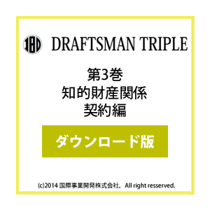 DRAFTSMAN TRIPLE (ドラフツマン・トリプル)第3巻 知的財産関係契約編 ダウンロード版