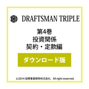 DRAFTSMAN TRIPLE (ドラフツマン・トリプル)第4巻 投資関係契約・定款編 ダウンロード版