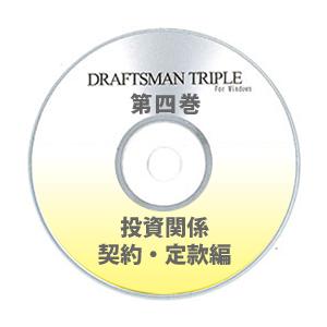 DRAFTSMAN TRIPLE (ドラフツマン・トリプル)第4巻 投資関係契約・定款編 CD-ROM版