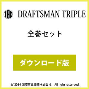 DRAFTSMAN TRIPLE (ドラフツマン・トリプル)全巻セット ダウンロード版
