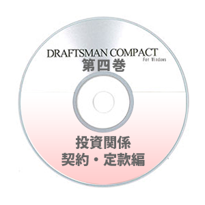 DRAFTSMAN COMPACT (ドラフツマン・コンパクト)第4巻 投資関係契約・ 定款編 CD-ROM版