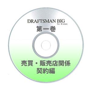 DRAFTSMAN BIG (ドラフツマン・ビッグ)第1巻 売買・販売店関係契約編 CD-ROM版