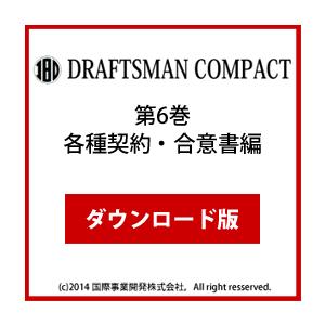 DRAFTSMAN COMPACT (ドラフツマン・コンパクト)第6巻 各種契約・合意書編 ダウンロード版
