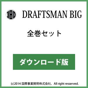 DRAFTSMAN BIG (ドラフツマン・ビッグ)全巻セット ダウンロード版