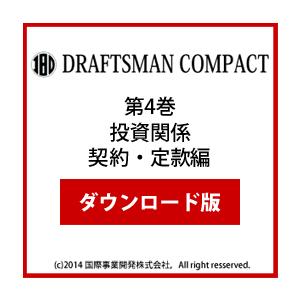 DRAFTSMAN COMPACT (ドラフツマン・コンパクト)第4巻 投資関係契約・ 定款編 ダウンロード版