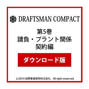 DRAFTSMAN COMPACT (ドラフツマン・コンパクト)第5巻 請負・プラント関係 契約編 ダウンロード版