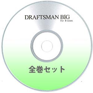 DRAFTSMAN BIG (ドラフツマン・ビッグ)全巻セット CD-ROM版