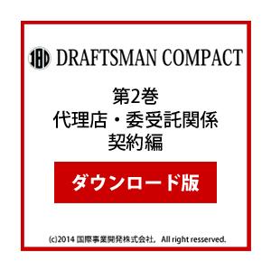 DRAFTSMAN COMPACT (ドラフツマン・コンパクト)第2巻 代理店・委受託関係契約編 ダウンロード版