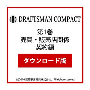 DRAFTSMAN COMPACT (ドラフツマン・コンパクト)第1巻 売買・販売店関係契約編 ダウンロード版