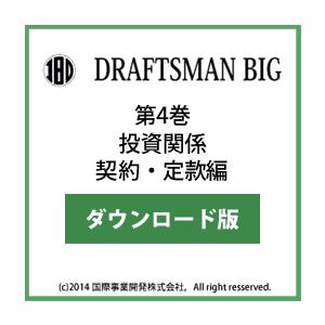 DRAFTSMAN BIG (ドラフツマン・ビッグ)第4巻 投資関係契約・定款編 ダウンロード版