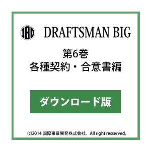 DRAFTSMAN BIG (ドラフツマン・ビッグ)第6巻 各種契約・合意書編 ダウンロード版