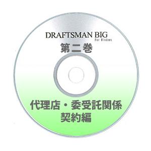 DRAFTSMAN BIG (ドラフツマン・ビッグ)第2巻 代理店・委受託関係契約編 CD-ROM版