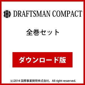 DRAFTSMAN COMPACT (ドラフツマン・コンパクト)全巻セット ダウンロード版