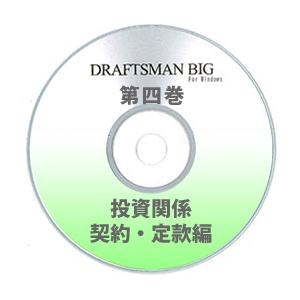 DRAFTSMAN BIG (ドラフツマン・ビッグ)第4巻 投資関係契約・ 定款編 CD-ROM版