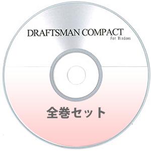 DRAFTSMAN COMPACT (ドラフツマン・コンパクト)全巻セット CD-ROM版