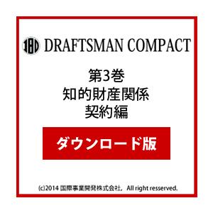 DRAFTSMAN COMPACT (ドラフツマン・コンパクト)第3巻 知的財産関係 契約編 ダウンロード版