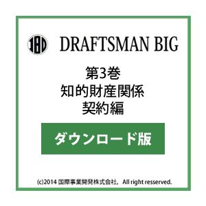 DRAFTSMAN BIG (ドラフツマン・ビッグ)第3巻 知的財産関係契約編 ダウンロード版
