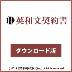 1a019売買関係契約書/保証書(製品)ダウンロード版