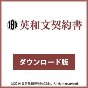 1a011売買関係契約書/購入仕様書(電子部品)ダウンロード版