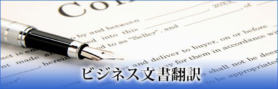 契約書、裁判記録、議事録、論文、マニュアル等のビジネス文書を主な対象として様々な言語への翻訳を承っています。
