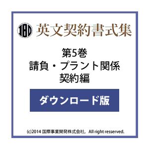 英文契約書式集(第5巻)請負・プラント関係契約編 ダウンロード版