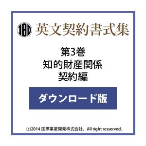 英文契約書式集(第3巻)知的財産関係契約編 ダウンロード版