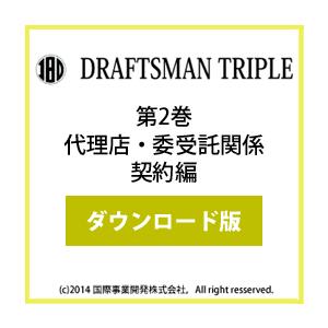 DRAFTSMAN TRIPLE (ドラフツマン・トリプル)第2巻 代理店・委受託関係契約編 ダウンロード版