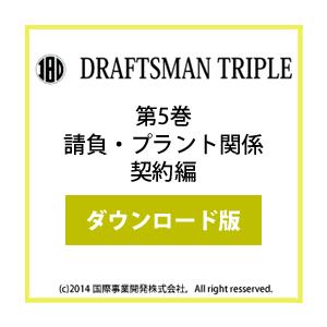 DRAFTSMAN TRIPLE (ドラフツマン・トリプル)第5巻 請負・プラント関係契約編 ダウンロード版