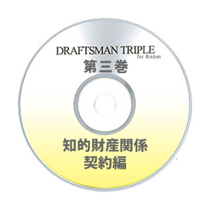 DRAFTSMAN TRIPLE (ドラフツマン・トリプル)第3巻 知的財産関係契約編 CD-ROM版