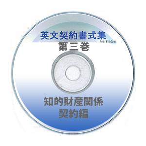 英文契約書式集(第3巻)知的財産関係契約編 CD-ROM版