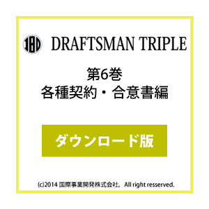 DRAFTSMAN TRIPLE (ドラフツマン・トリプル)第6巻 各種契約・合意書編 ダウンロード版