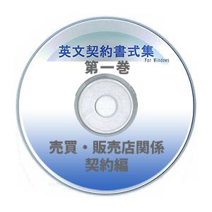 英文契約書式集(第1巻)売買・販売店編 CD-ROM版