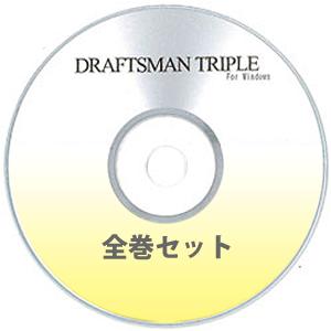 DRAFTSMAN TRIPLE (ドラフツマン・トリプル)全巻セット CD-ROM版