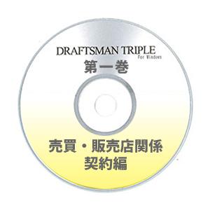 DRAFTSMAN TRIPLE (ドラフツマン・トリプル)第1巻 売買・販売店関係契約編 CD-ROM版