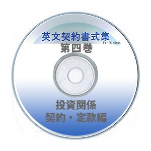 英文契約書式集(第4巻)投資関係契約・定款編 CD-ROM版