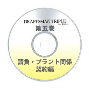 DRAFTSMAN TRIPLE (ドラフツマン・トリプル)第5巻 請負・プラント関係契約編 CD-ROM版